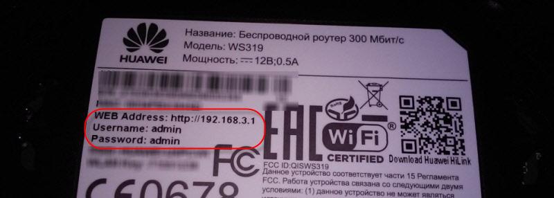 192.168.3.1 – адрес роутера Huawei