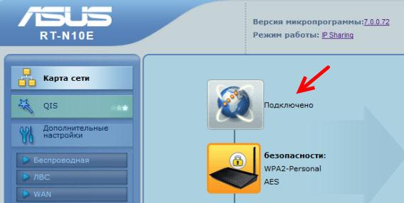 ASUS RT-N10E не подключается к интернету