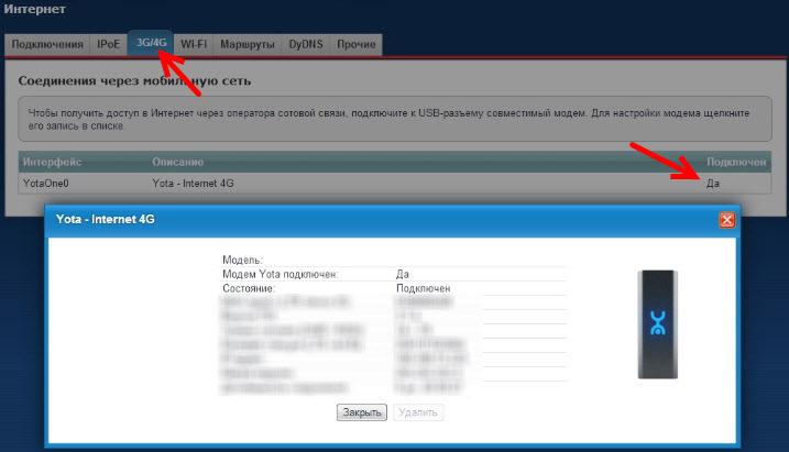Не работает USB-модем Yota 4G на Zyxel Keenetic II