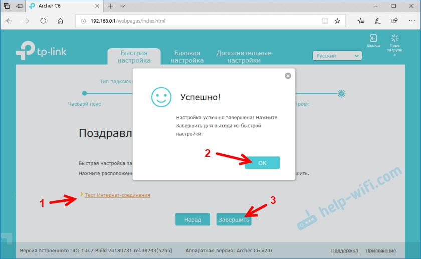 Тест интернет-соединения на роутере TP-Link