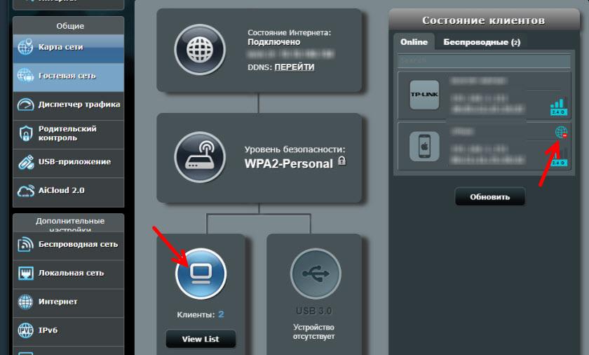 Блокировка телевизора в настройках роутера Asus RT-AC87U