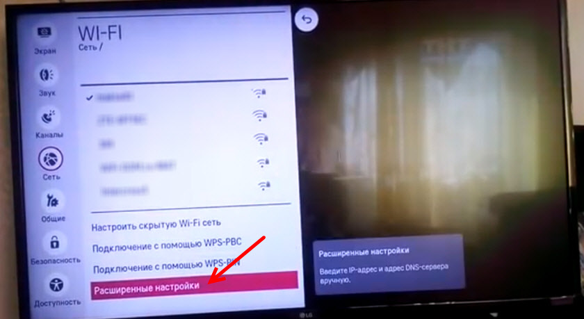 Смена DNS-адреса на телевизоре LG Smart TV