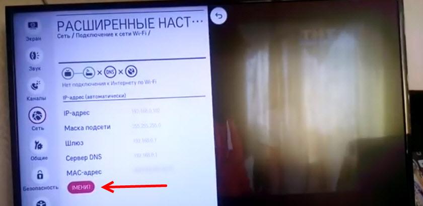 Расширенные настройки Wi-Fi на телевизоре LG