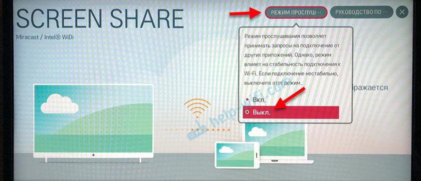 Нестабильная работа Wi-Fi из-за режима прослушивания в настройках Screen Share LG