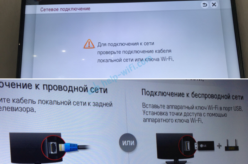 Телевизор LG естьSmart TV не подключается к WiFi без аппаратного ключа WiFi