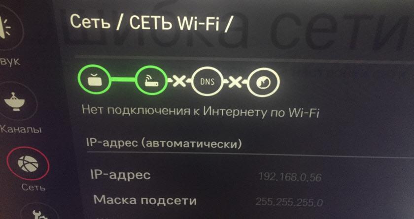 Нет подключения к интернету по Wi-Fi на телевизоре LG