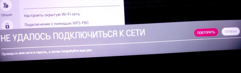 """LG Smart TV: """"Не удалось подключиться к сети"""""""