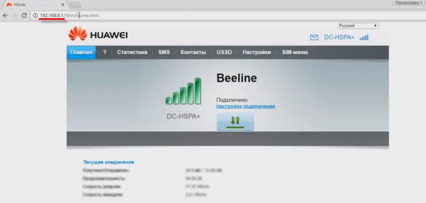192.168.8.1: личный кабинет модема Huawei 4G