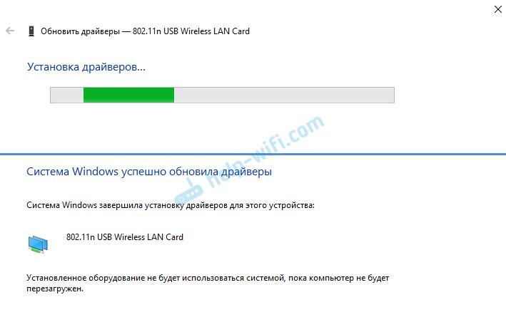 Обновление драйвера Wi-Fi завершено