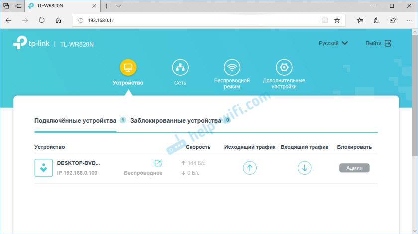 Веб-интерфейс TP-Link TL-WR820N
