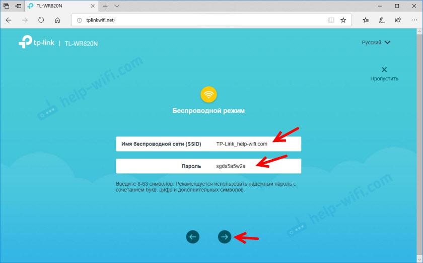 Настройка Wi-Fi и пароля на TP-Link TL-WR820N