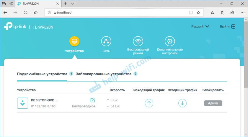 Сайт с настройками роутера TP-Link TL-WR820N