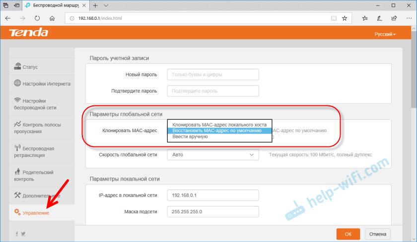 Клонирование MAC-адреса на Tenda FH456