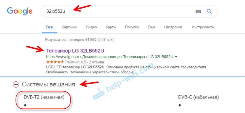 Как проверить есть ли в телевизоре LG встроенный DVB-T2 приемник