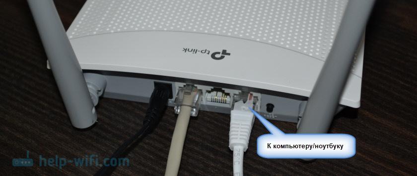 Подключение маршрутизатора TP-Link TL-WR820N