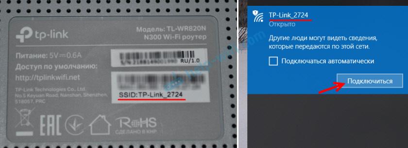 Заводские настройки Wi-Fi на TP-Link TL-WR820N