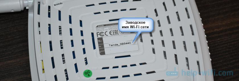 Заводской SSID, MAC и IP-адрес роутера Tenda