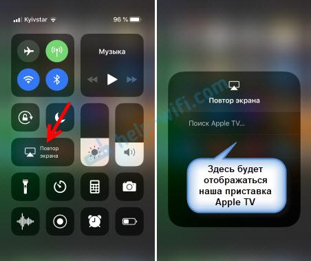 Дублирование экрана iPhone через AirPlay (Apple TV)