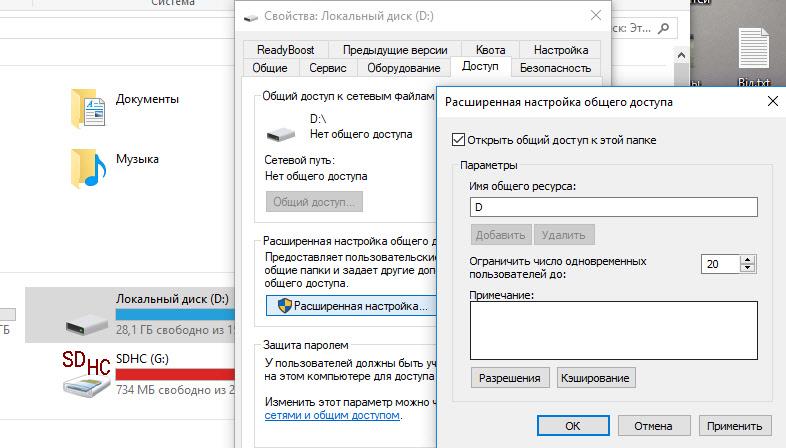 Общий доступ к диску D в Windows 10 для Windows XP