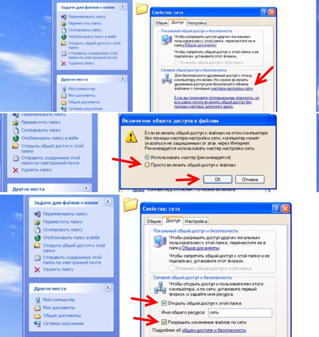Настройка общего доступа для локальной сети в Windows XP