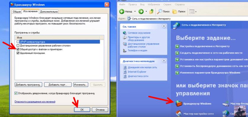 Общий доступ к файлам и принтерам в Windows XP для Windows 10