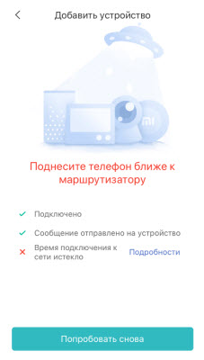 Xiaomi Mi Roborock Sweep One S50 не подключается к Wi-Fi: Поднесите телефон ближе к маршрутизатору