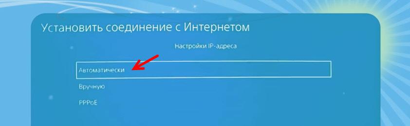 Автоматически настройки IP (DHCP) на PlayStation 4 через роутер