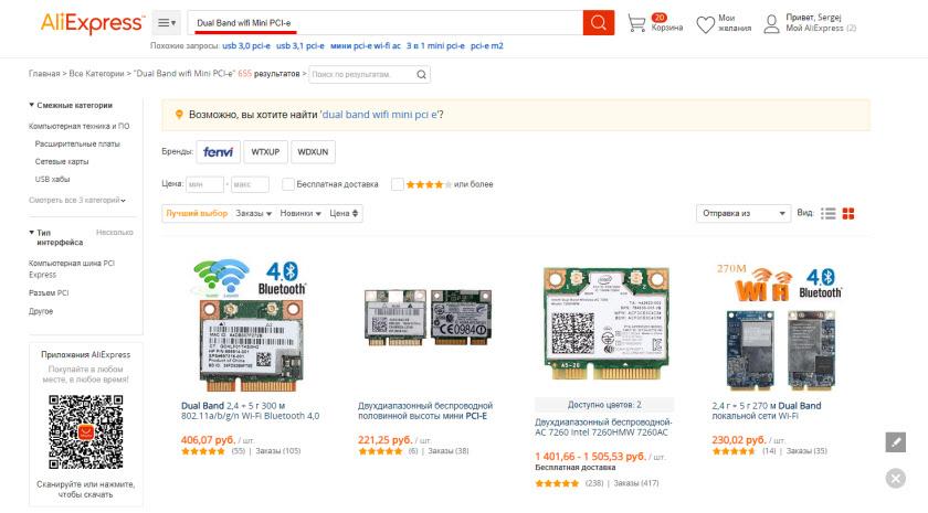 Поиск WiFi модуля для ноутбука Dell Inspirion