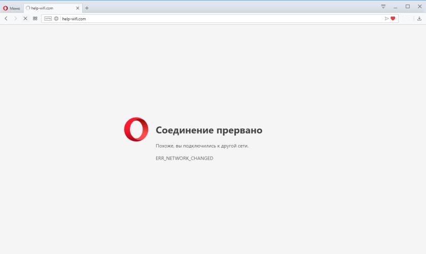 Ошибка ERR_NETWORK_CHANGED в Windows 10, браузер Opera