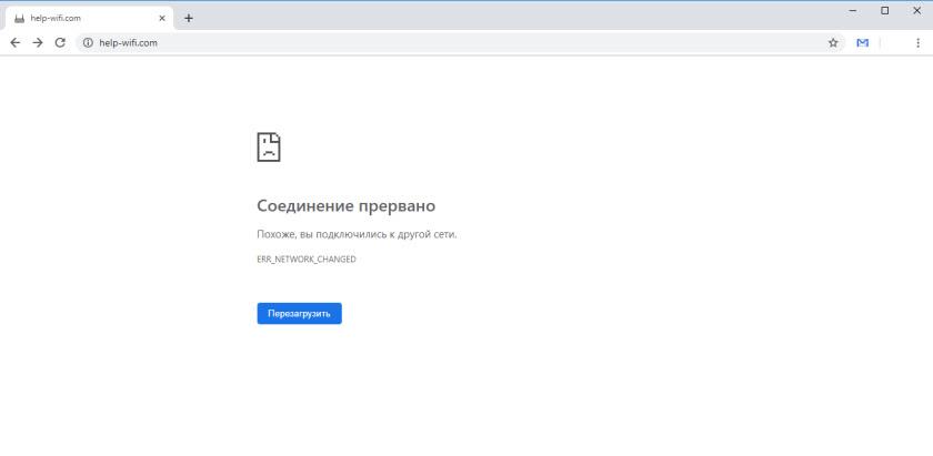 """""""Соединение прервано. Похоже, вы подключились к другой сети"""" в браузереChrome."""