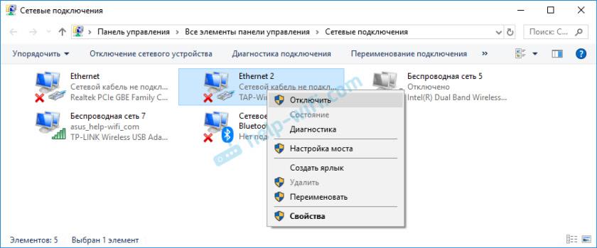 Исправление ошибки ERR_NETWORK_CHANGED отключением адаптеров