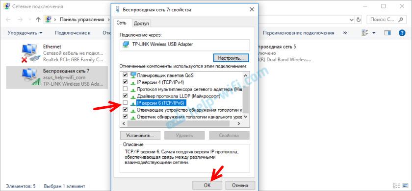 Отключение IPv6 при решении ошибки о подключении к другой сети в Windows
