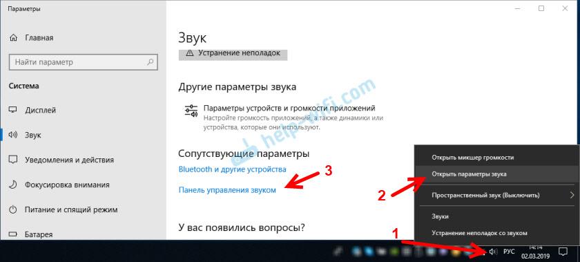 Управление стерео микшером для вывода звука в Windows 10