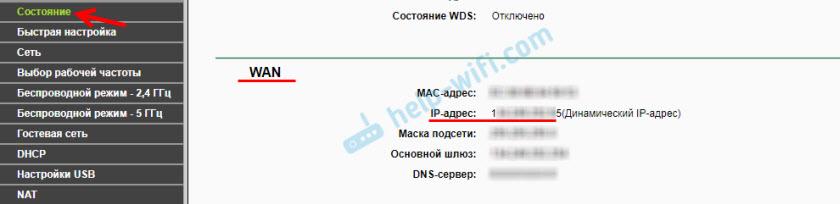Как узнать WAN IP-адрес роутера TP-Link для удаленного управления