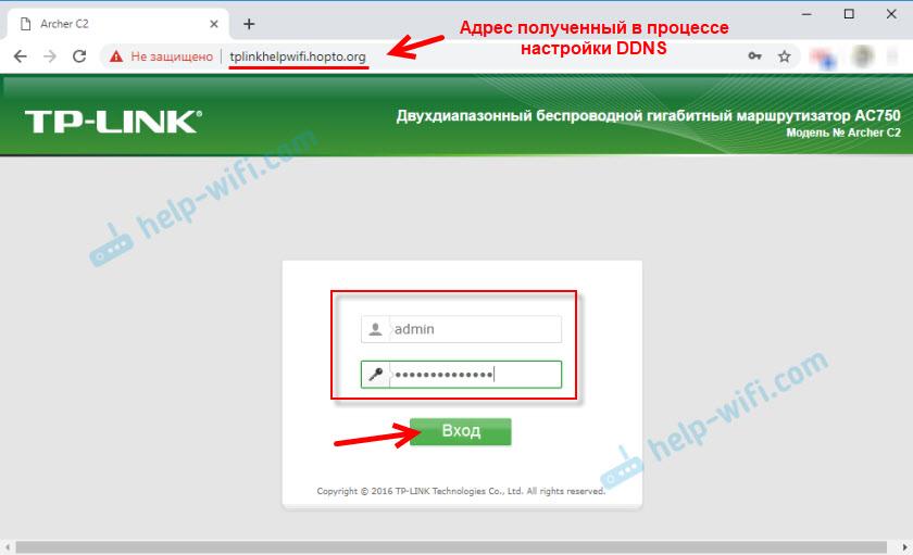 Удаленный доступ к настройкам TP-Link через DDNS