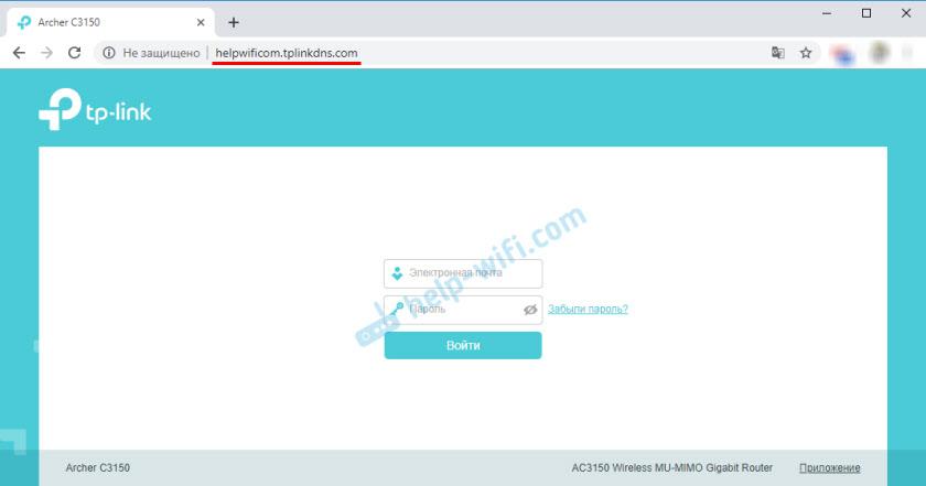 Удаленное управление маршрутизатором через сеть интернет