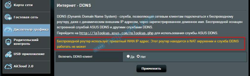 DDNS на роутере не работает через серые (частные) IP-адреса