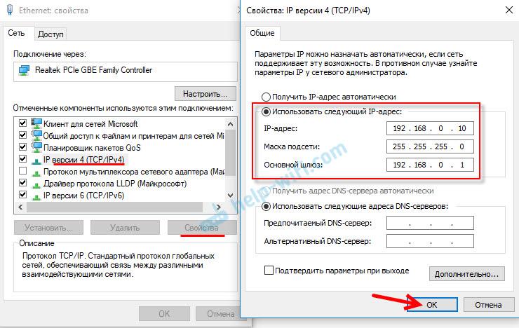 Настройки IP-для восстановления прошивки D-Link Dir-615 VER.: M1