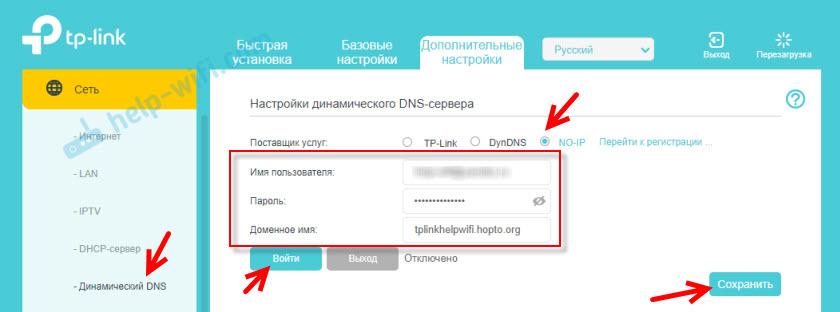 Подключение DDNS в настройках TP-Link