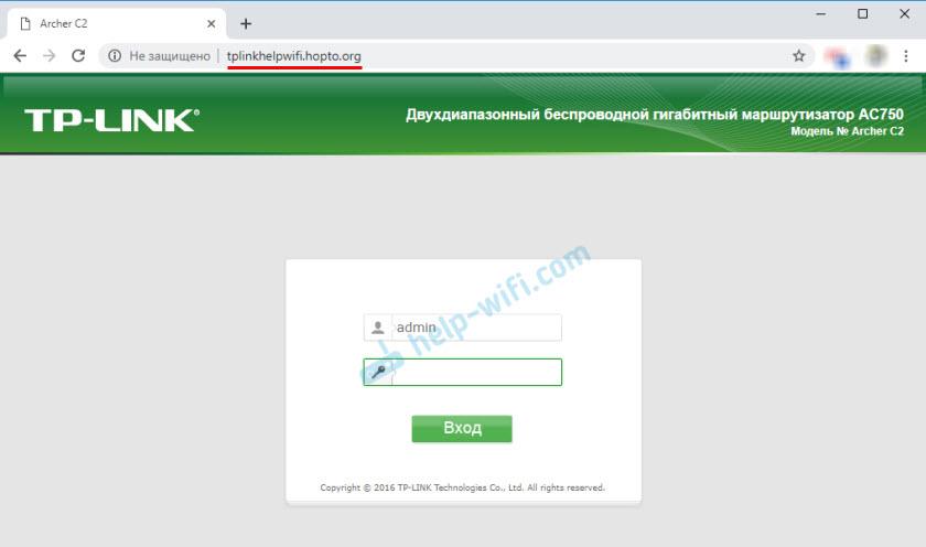 Удаленный доступ к настройкам роутера TP-Link через DDNS