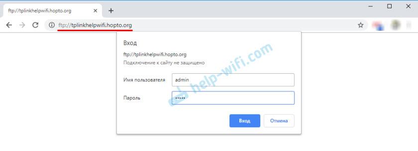 Настройка DDNS (Динамический DNS) на роутере TP-Link
