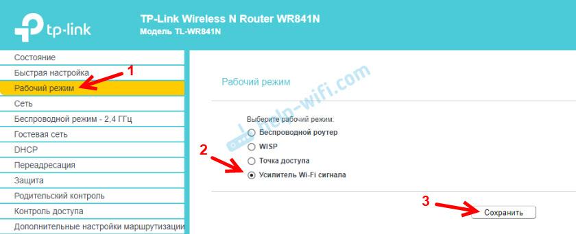 Смена режима работы роутера TP-Link на усилитель Wi-Fi