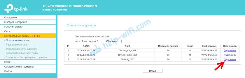 Подключение роутера TP-Link к Wi-Fi для усиления сигнала