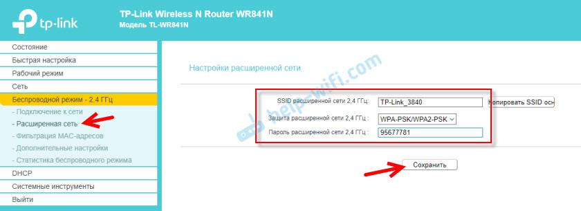 Смена настроек расширенной Wi-Fi сети репитера