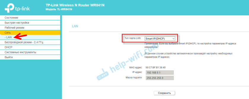 LAN Smart IP (DHCP) на TP-Link