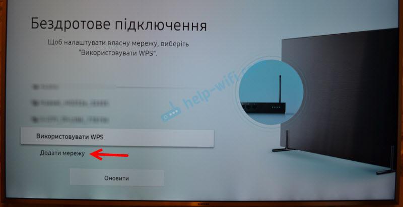 Подключение телевизора к скрытой Wi-Fi сети