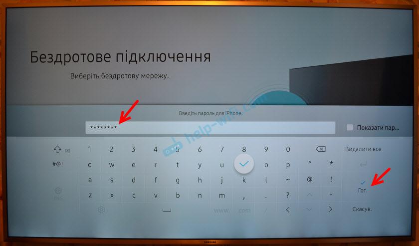 Пароль к Wi-Fi сети на телевизоре Samsung