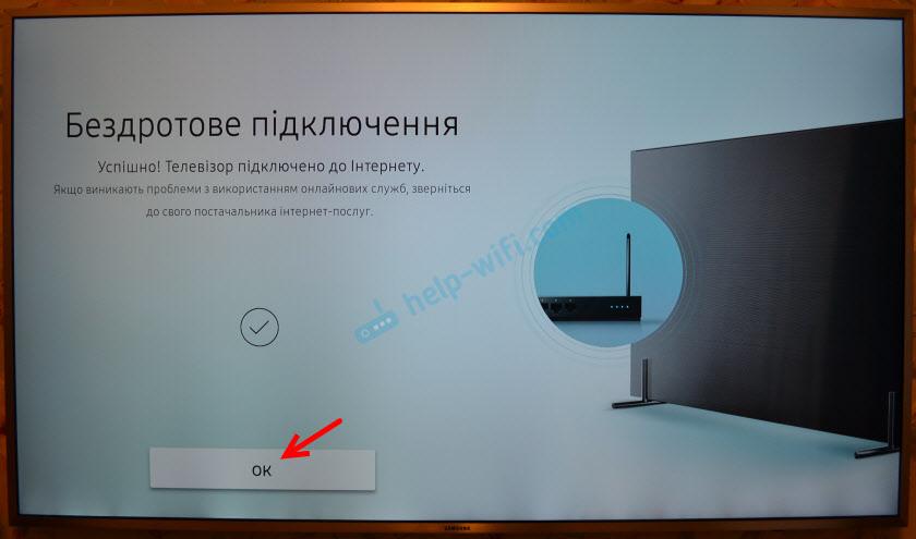 Телевизор Самсунг подключен к интернету по Wi-Fi
