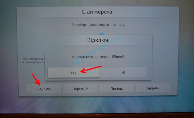 Как отключить Wi-Fi на телевизоре Samsung
