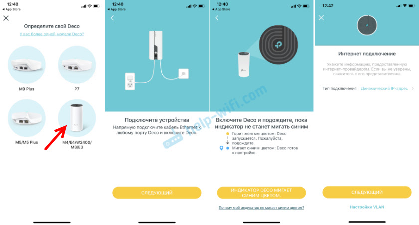 Подключение Mesh Wi-Fi системы TP-Link Deco M4